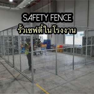 รั้วเซฟตี้ Safety Fence
