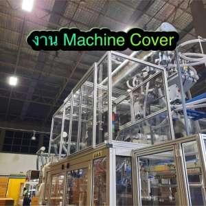 งาน Machine Cover